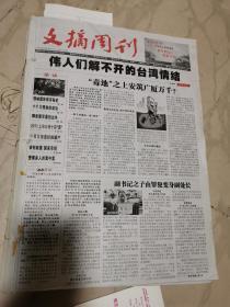 文摘周刊【2012年全】