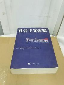 社会主义体制:共产主义政治经济学