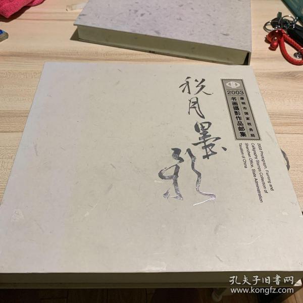 2003深圳市国家税务局书法作品邮集