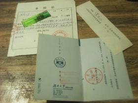 湖南大学2000年代录取通知书