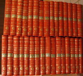 《中国历代演义全集》1-30册附索引一册,共31册合售*