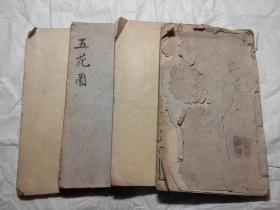 绘图五花图龙灯图后集(1—4卷全)
