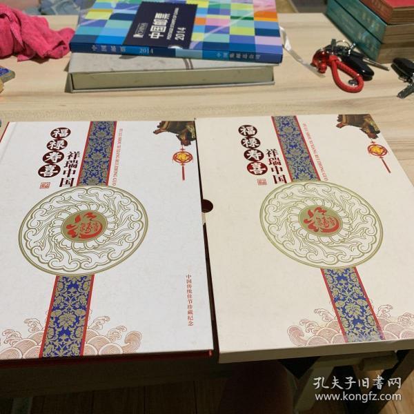 中国传统佳节珍藏纪念邮票