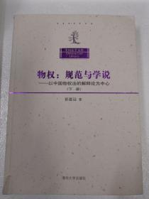 物权:规范与学说——以中国物权法的解释论为中心(下册)