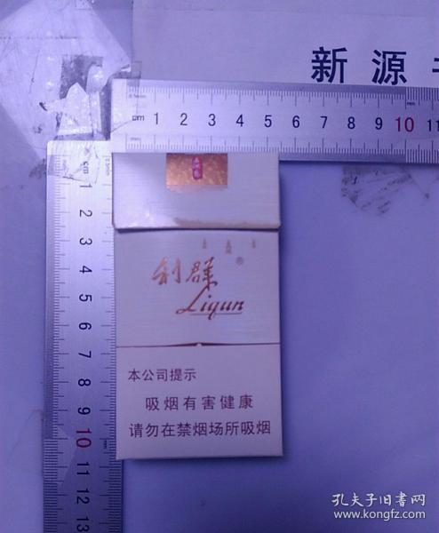 烟标卡标:利群(西湖恋)细二十支