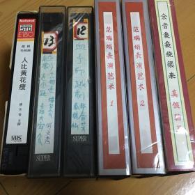 越剧录像带 6盘合售