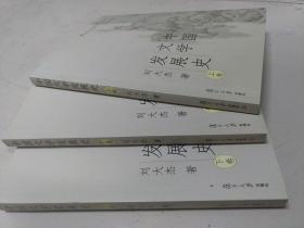 中国文学发展史(上、中、下)