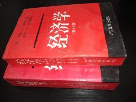 经济学(保罗萨缪尔森)(第12版)上下全两册