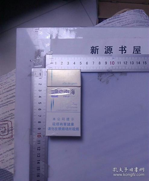 烟标卡标:中南海(细二十支)