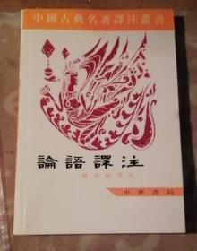 中国古典名著译注丛书:论语译注、左传译文、老子注译及评介 30元一本