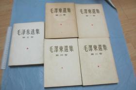 毛泽东选集 【大开本  一、二、三、四  (繁体竖排 )    第五卷(横排) 全套】