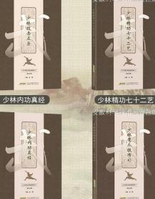 少林武术秘籍4册