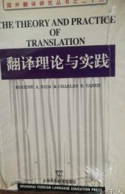翻译理论与实践the theory and practice of translation