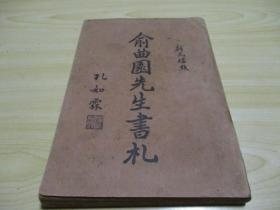 俞曲园先生书札 1926.07新文化书社