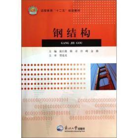 """钢结构/远程教育""""十二五""""规划教材"""