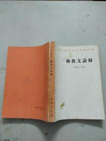 苏鲁支语录【汉译世界学术名著丛书】