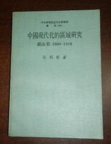 中国现代化的区域研究:湖南省(1860-1916)(中央研究院近代史研究所专刊 46) 初版