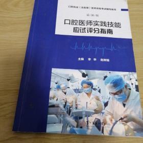 口腔执业 含助理 医师资格考试辅导用书:口腔医师实践技能应试评分指南