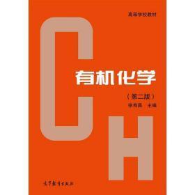 二手有机化学第二版徐寿昌二手高等教育出版社9787040397680