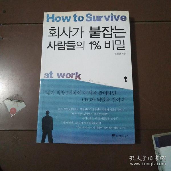 회사가붙잡는 사람들의1%비밀 公司抓住的人1%的秘密  韩文原版。