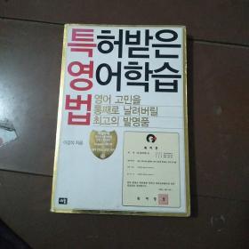 영어학습법특허받은 英语学习法 韩文原版。