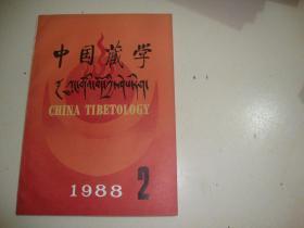 中国藏学 1988年2期(总第2期)