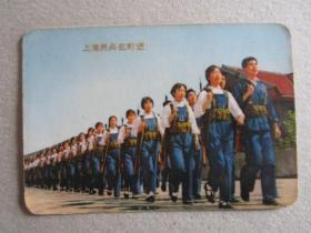 1975年年历卡:上海民兵在前进(上海人民出版社)