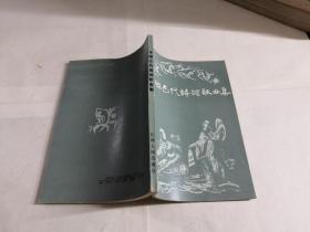中国古代诗词歌曲集.