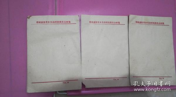 90年代容城县张*乡东*村民委员会便笺(空白)129页合售 18.8*13cm 8品