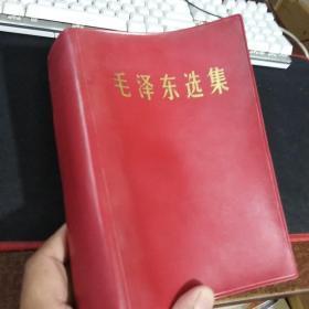 毛泽东选集一卷本 前面有不少红笔划线