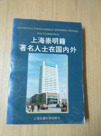 上海崇明籍著名人士在国内外