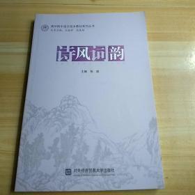 清华附中语文校本教材系列丛书:诗风词韵