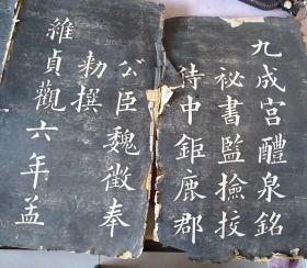 黄自元临九成宫存首尾6面原拓