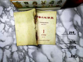 法医工作简报 ---1956年1、2、3月 (总第5、6、7期)