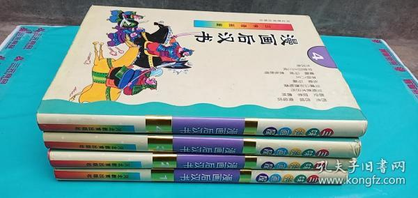 漫画后汉书1—4(全四册)