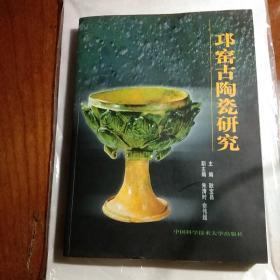 邛窑古陶瓷研究