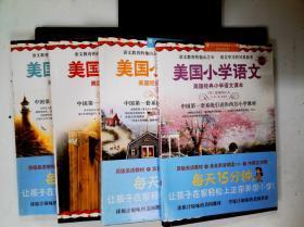 美国小学语文(2.3.4.5):美国经典小学语文课本  四本合售