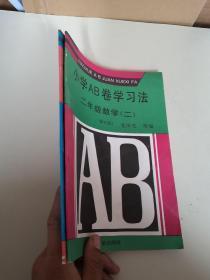 小学AB卷学习法 三年级数学 (二)+二年级数学 (二)