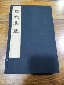 清代《监本易经》敬文堂藏板两册四卷全