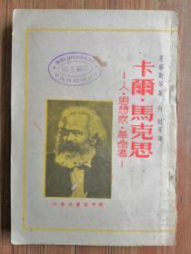 """著名民族学家、民俗学家、人类学家、社会学家、教授杨堃签批并钤印藏书""""卡尔马克思"""""""