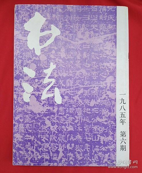 《书法》(1984/1+4期)(1985/3+6期)四期合售