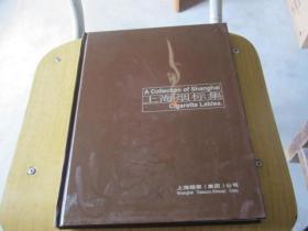 上海烟标集(内部发行、16开精装铜版纸彩印、纪念上海卷烟厂五十年)