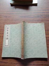 诸病源侯论1955年1版1印