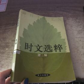 时文选粹(第2辑)