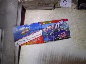 跟我游港澳 明信片。