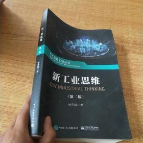 新工業思維(第二版) 【智能工業叢書】