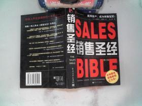 销售圣经 修订版