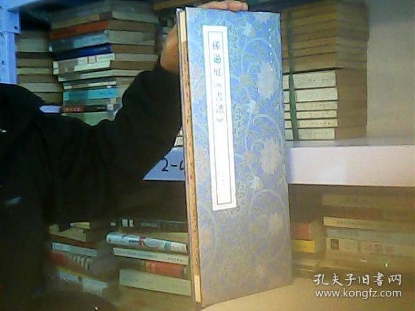 孙过庭书谱