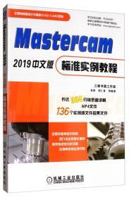 Mastercam 2019中文版标准实例教程