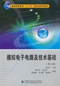 模拟电子电路及技术基础(第二版) 十一五 孙肖子 9787560619712